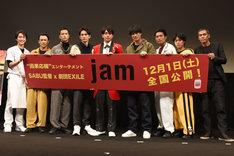 「jam」舞台挨拶の様子。