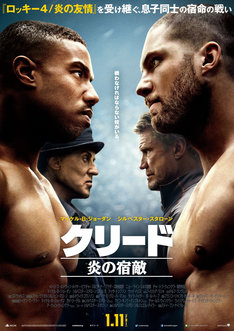 「クリード 炎の宿敵」ポスタービジュアル (c)2018 METRO-GOLDWYN-MAYER PICTURES INC. AND WARNER BROS. ENTERTAINMENT INC.