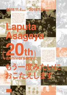 「Laputa Asagaya 20th anniversary もう一度みたいにおこたえします」チラシビジュアル