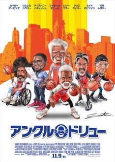 「アンクル・ドリュー」井上三太描き下ろしイラストポスター。