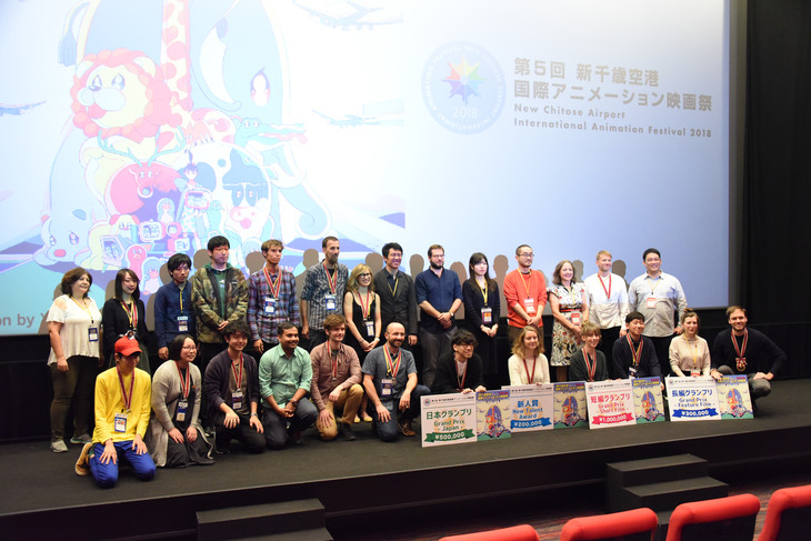 第5回 新千歳空港国際アニメーション映画祭授賞式の様子。