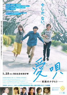 映画「愛唄 -約束のナクヒト-」本ポスター