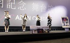 「アイドル」舞台挨拶の様子。