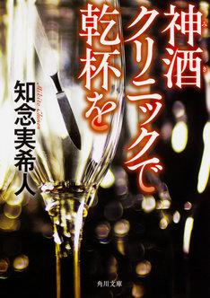 「神酒クリニックで乾杯を」書影 (c)知念実希人/KADOKAWA