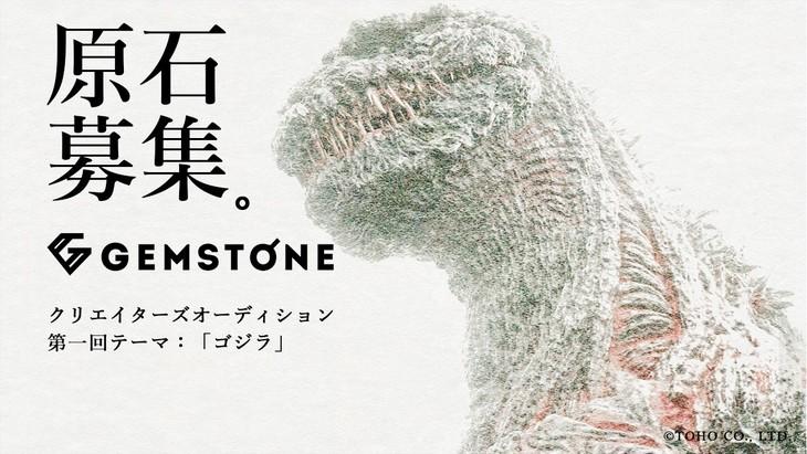「GEMSTONE」ビジュアル