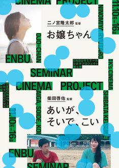 ENBUゼミナール シネマプロジェクト 第8弾のチラシビジュアル(表)。