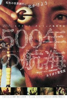 「500年の航海」ポスタービジュアル