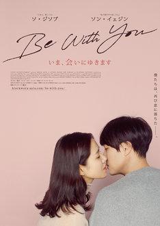 「Be With You ~いま、会いにゆきます」ティザービジュアル
