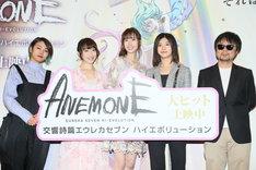 「ANEMONE/交響詩篇エウレカセブン ハイエボリューション」公開記念イベントの様子。左から三瓶由布子、名塚佳織、小清水亜美、RUANN、京田知己。