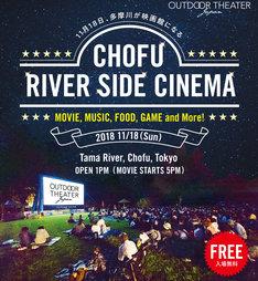 「CHOFU RIVER SIDE CINEMA」告知ビジュアル
