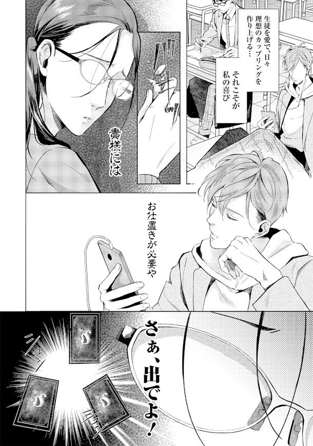 「妄想処刑人 不治よしこ」1巻より