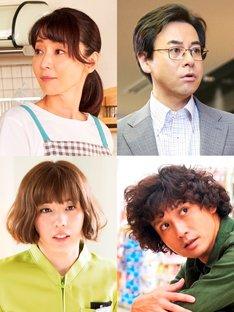 上段左から時計回りに稲森いずみ、鈴木浩介、安藤政信、仲里依紗。