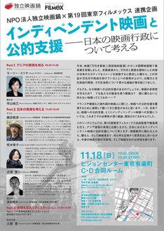 「インディペンデント映画と公的支援~日本の映画行政について考える~」ビジュアル