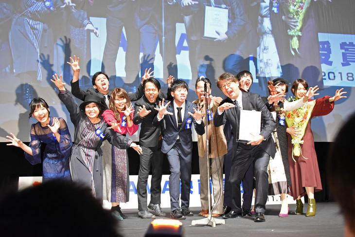 第10回TAMA映画賞の授賞式に出席した「カメラを止めるな!」スタッフ・キャスト陣。