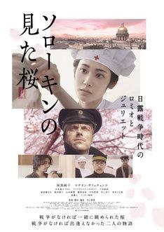 「ソローキンの見た桜」ポスタービジュアル