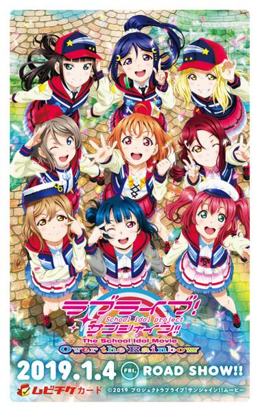 「ラブライブ!サンシャイン!!The School Idol Movie Over the Rainbow」第2弾ビジュアル  (c)2019 プロジェクトラブライブ!サンシャイン!!ムービー