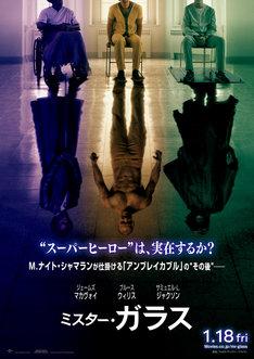 「ミスター・ガラス」ポスタービジュアル (c)Universal Pictures All rights reserved.