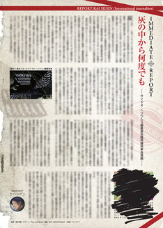 「機動戦士ガンダムNT」第2週来場者特典のコラムペーパー。