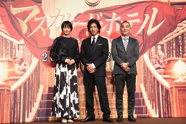 「マスカレード・ホテル」完成報告会見の様子。左から長澤まさみ、木村拓哉、鈴木雅之。