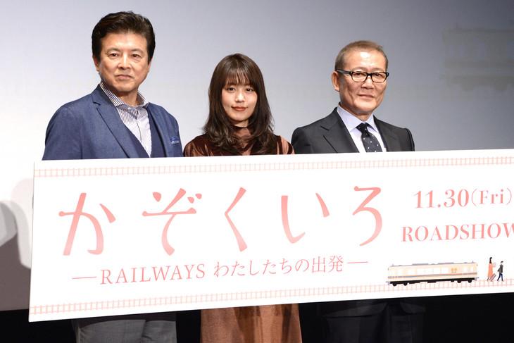 """「かぞくいろ―RAILWAYS わたしたちの出発―」の公開直前""""かぞく試写会""""にて、左から三浦友和、有村架純、國村隼。"""