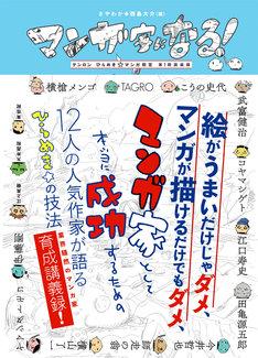 「マンガ家になる! ゲンロン ひらめき☆マンガ教室 第1期講義録」帯付き