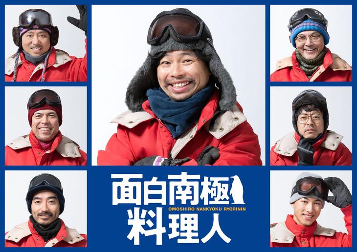 「面白南極料理人」ビジュアル。左上から時計まわりにマキタスポーツ、浜野謙太、緋田康人、山中崇、福山翔大、岩崎う大、田中要次。