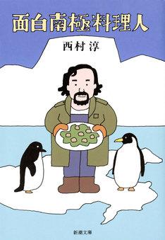 「面白南極料理人」原作の書影。
