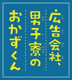 ドラマ「広告会社、男子寮のおかずくん」ロゴ