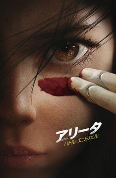 「アリータ:バトル・エンジェル」ムビチケビジュアル(映画ポスター版)
