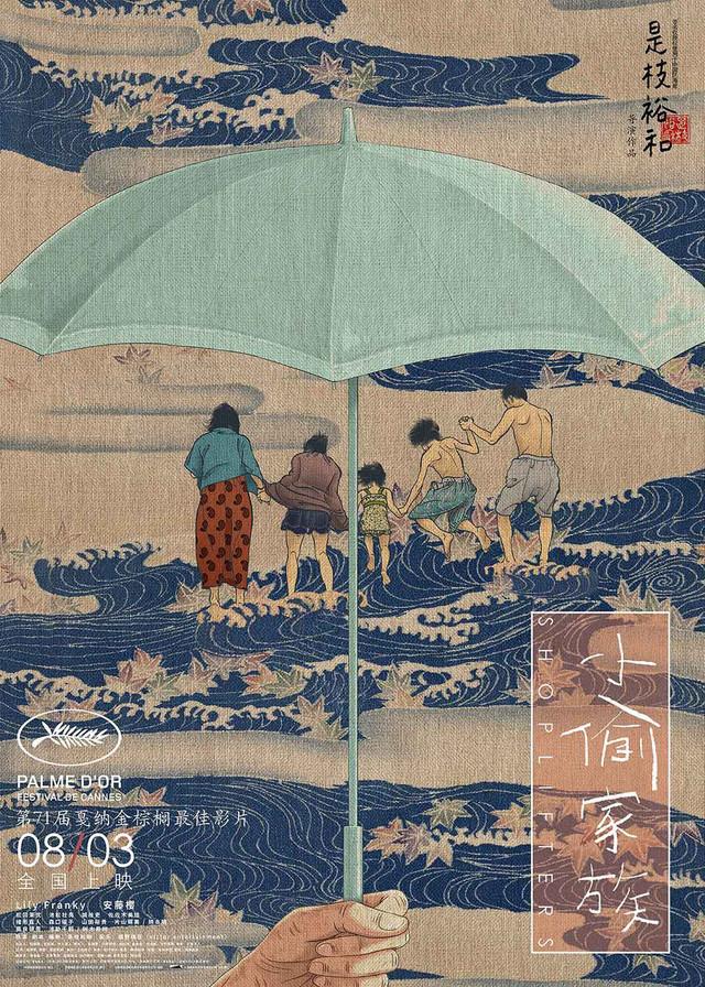 「万引き家族」中国版ポスタービジュアル (c)2018『万引き家族』製作委員会