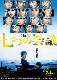 「七つの会議」ポスタービジュアル (c)2019映画「七つの会議」製作委員会