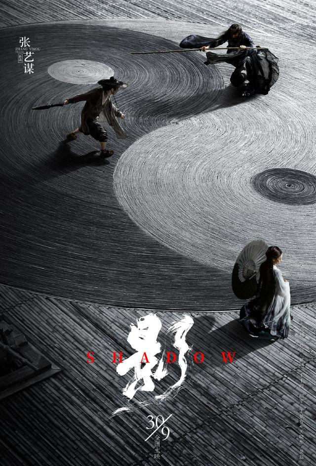 「SHADOW / 影武者」中国版ポスタービジュアル