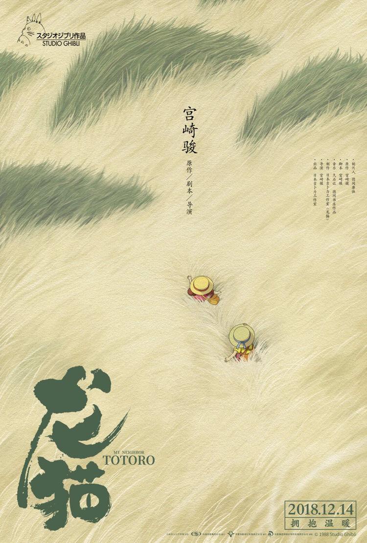 「となりのトトロ」中国版ポスター、デザインは「万引き家族」も手がけた黄海 - 映画ナタリー