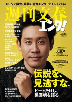 「週刊文春エンタ!」書影 (c)文藝春秋