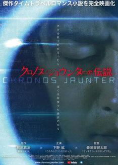 「クロノス・ジョウンターの伝説」ティザービジュアル