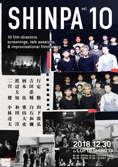 「SHINPA vol.10」フライヤービジュアル