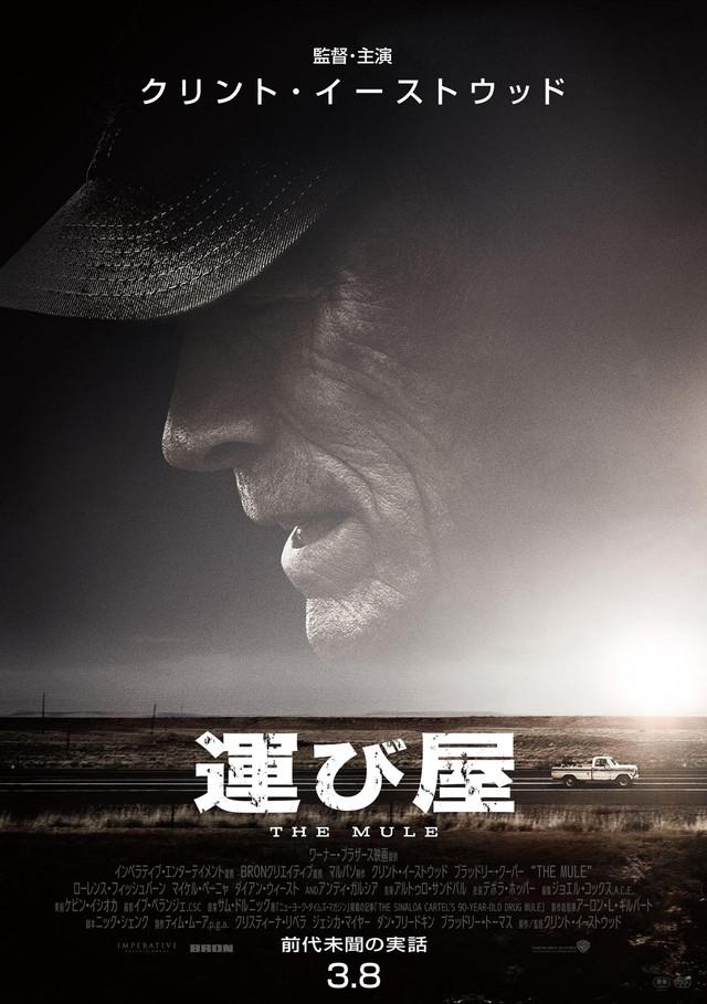 【映画】舘ひろし、イーストウッド監督・主演「運び屋」試写会で「西部警察」と「ダーティハリー」のつながり明かす