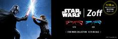 「STAR WARS COLLECTION」レギュラーラインのバナー。
