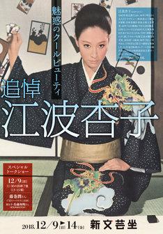 「魅惑のクールビューティ 追悼 江波杏子」ビジュアル