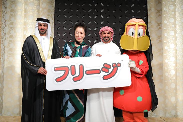 「フリ―ジ」発表イベントに参加した高畑淳子(左から2番目)、モハメド・サイード・ハリブ(右から2番目)。