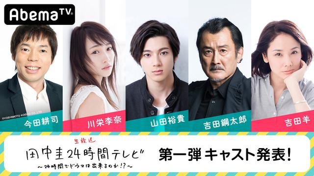 「田中圭24時間テレビ」第1弾キャスト発表ビジュアル