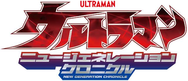 「ウルトラマン ニュージェネレーションクロニクル」ロゴ