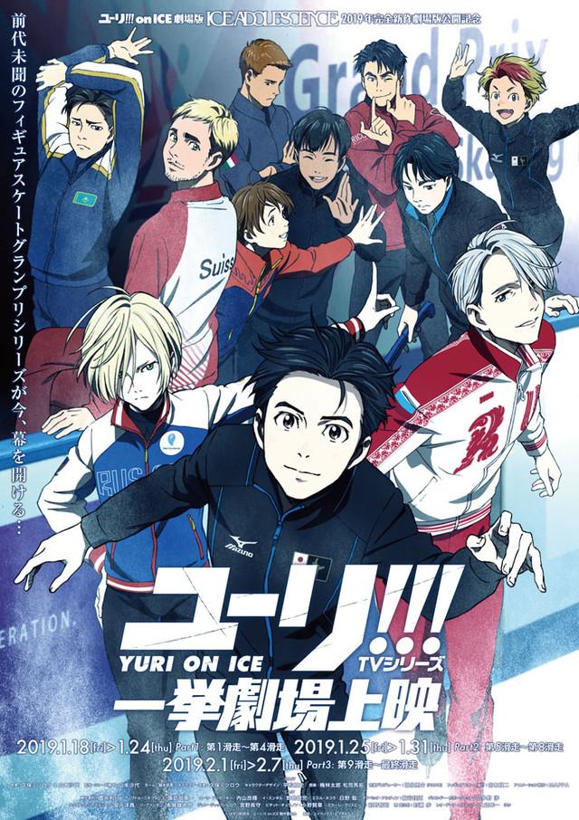 「ユーリ!!! on ICE」一挙劇場上映 ビジュアル