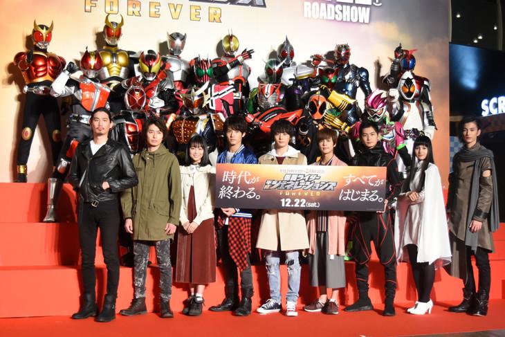 「平成仮面ライダー20作記念 仮面ライダー平成ジェネレーションズ FOREVER」プレミアイベントの様子。