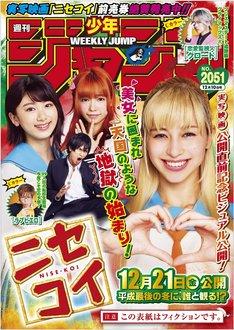 「ニセコイ」×週刊少年ジャンプコラボ企画のニセ表紙ビジュアル。