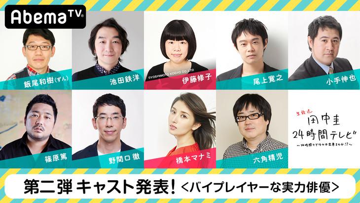 「田中圭24時間テレビ」第2弾キャスト発表ビジュアル