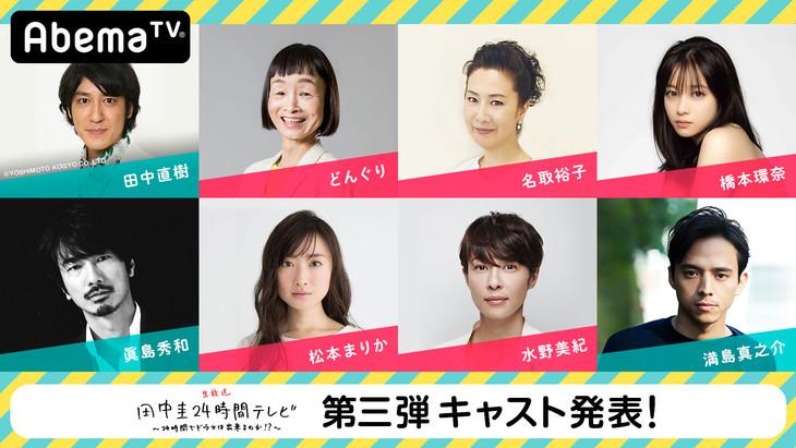 「田中圭24時間テレビ」第3弾キャスト発表ビジュアル