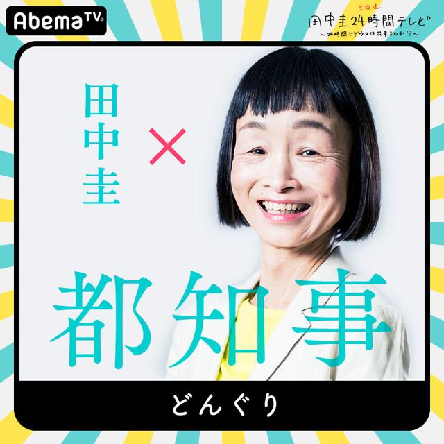 「田中圭24時間テレビ」に出演するどんぐり。