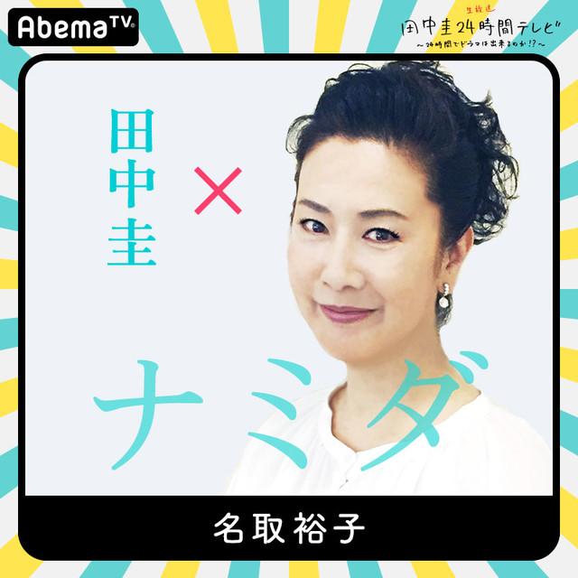 「田中圭24時間テレビ」に出演する名取裕子。