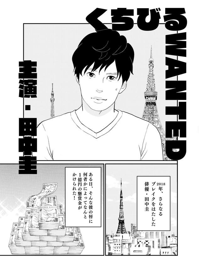 東村アキコによるあらすじマンガ「くちびる WANTED」のサンプル。